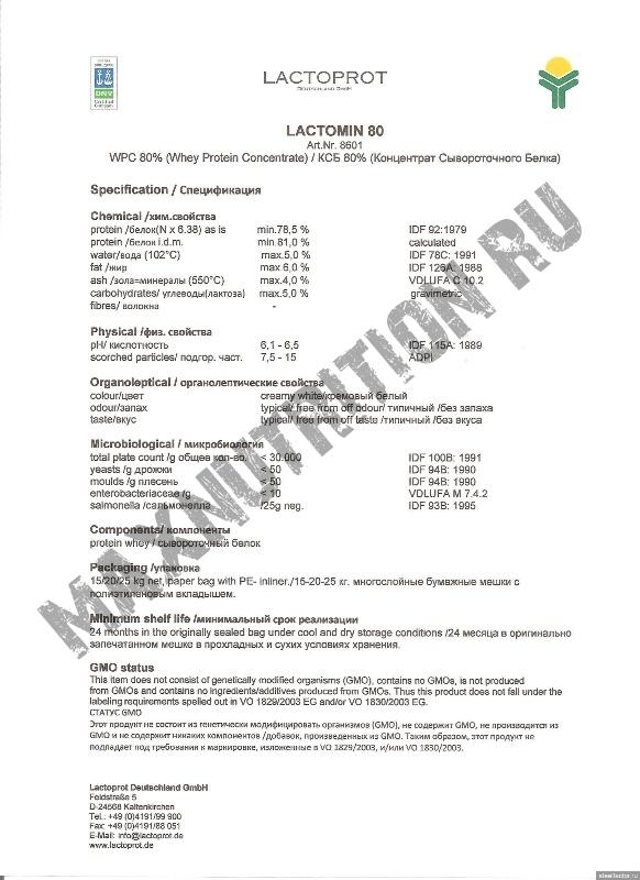 Концентрат сывороточного белка лактомин 80